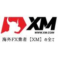 海外FX業者【XM】を利用するのはちょっと待て!?評判やメリット・デメリットを理解しよう