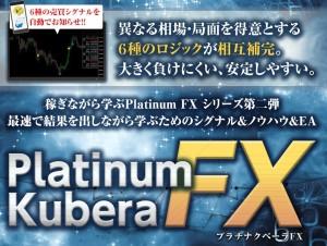 Platinum Kubera(プラチナクベーラ) FX