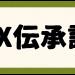 【FX伝承記】モズ流トレードの全てを相場の本質から学ぶ特別企画スタート!