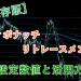 【保存版】フィボナッチの数値設定 あきチャン先生仕様とハーモニックパターンで使う数値について